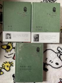 卡夫卡小说全集 城堡 失踪者·诉讼 变形记 全3册 上海译文出版社