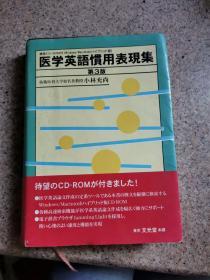 医学英语惯用表现集 第3版 日文