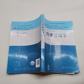 药事管理学第5版