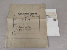1986年 手绘封面装帧设计原稿《新诗别一奇葩 李瑛诗论》数十年前已化身万千流传于世,此母本孤品值得珍藏
