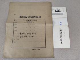 1983年 手绘封面装帧设计原稿 郭沫若《女神汇校本》名家作品,数十年前已化身万千流传于世,此母本孤品值得珍藏