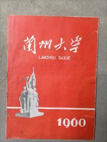 兰州大学1960年招生专刊