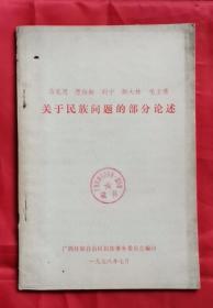 关于民族问题的部分论述 78年版 包邮挂刷