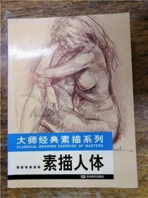 大师经典素描系列 · 素描人体