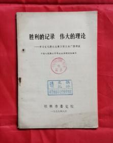 胜利的记录 伟大的理论 学习毛泽东选集第五卷广播讲座 77年版 包邮挂刷