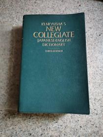 新和英中辞典 软皮精装 第三版Kenkyusha\s New Collegiate Japanese-English dictionary