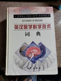 英汉医学科学技术词典