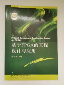 基于FPGA的工程设计与应用
