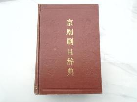 京剧剧目辞典(32开精装1本,原版正版老书。详见书影)放在地下室菜谱类处