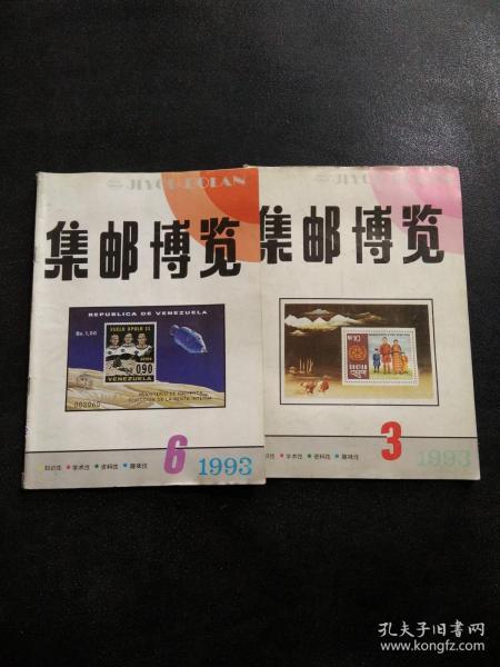 集邮博览1993年(3、6)