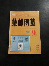 集邮博览1993年(第9期)