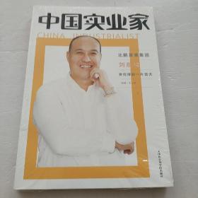 中国实业家(北鹏首豪集团刘胤楼责任撑起一片蓝天)