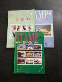 中华集邮1993年(4、5、6)