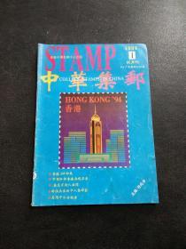 中华集邮 1994年(1)