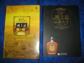 美酒传奇 威士忌+威士忌品鉴大全