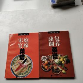 家庭宴席菜谱 康复复调养菜谱——百姓菜谱丛书