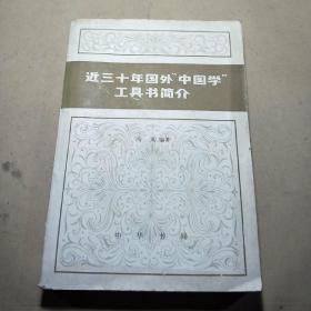 """近三十年国外""""中国学""""工具书简介 /冯蒸 中华书局"""