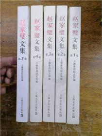 赵家璧文集(1-5卷)