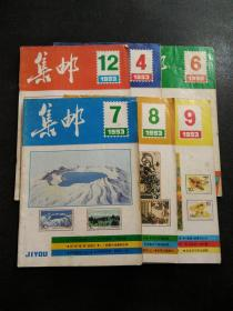 集邮1993年(4、6、7、8、9、12)