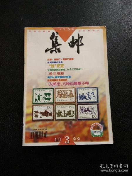 集邮1999年第3期