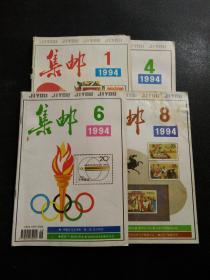 集邮1994年(1、4、6、8)