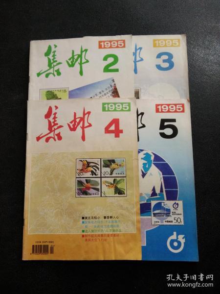 集邮1995年(2、3、4、5)