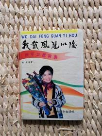 【超珍罕 谢军 叶江川 秦侃滢 签名】我戴凤冠以后——谢军卫冕前奏 ==== 1993年7月 一版一印 2000册