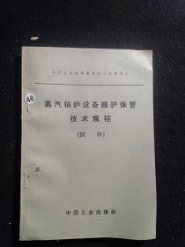 中华人民共和国冶金工业部制定《蒸汽锅炉设备维护保管技术规程(试行)》