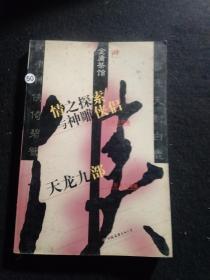 金庸茶馆 四 (情之探索与神雕侠侣 天龙九部)