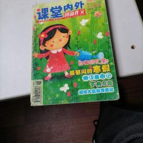 课堂内外。创新作文杂志2007一12(小学B版)