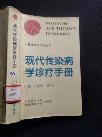现代传染病学诊疗手册