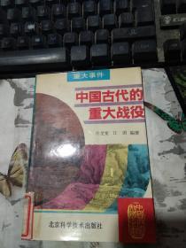 中国古代的重大战役