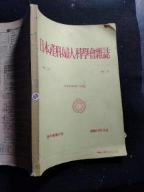 日本产科妇人科学会杂志 1982年第34卷第12号