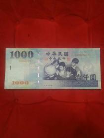 中华民国中央银行1000元台币