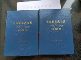 中国新文艺大系 1937-1949 戏剧集(上、下册)1版1印(精装本)