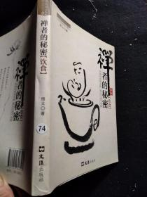 茶密修养禅文化丛书:禅者的秘密(饮食)