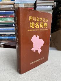 四川省内江市地名词典(精装本)