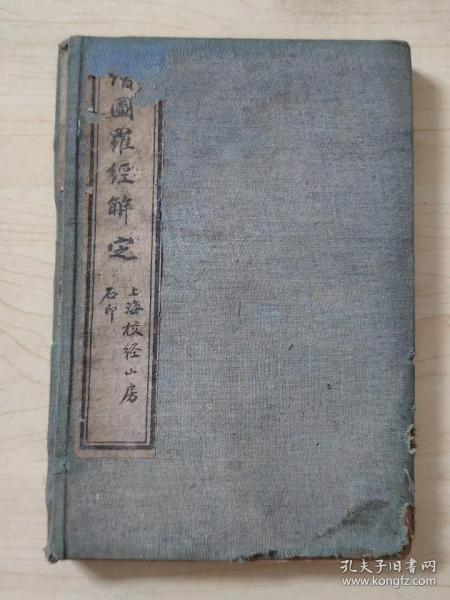 清代晚期《罗经解定》全套四册