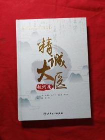 精诚大医赵炳南(16开精装)