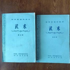 体育系通用教材 武术(第3/4册)