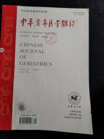 中华老年医学杂志   2014年4月 第33卷 第4期
