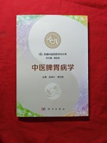 中医脾胃病学(16开,品好)