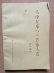 毛泽东邓小平著作选读--战士读本