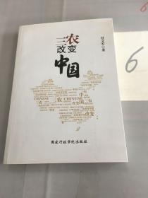 """""""三农""""改变中国"""
