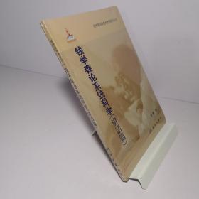 钱学森论系统科学(讲话篇)