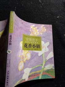 花香小镇:安房直子幻想小说代表作①