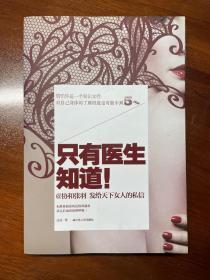 只有医生知道!@协和张羽 发给天下女人的私信