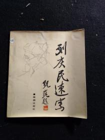 刘庆民速写