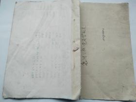 皂河公社党员登记表,手抄本