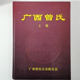 广西曾氏〈族谱〉(上)